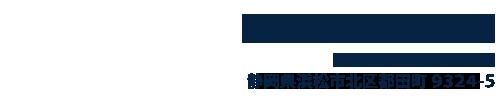 電話番号:053-488-4243/ファックス番号:053-488-4246/住所:静岡県浜松市北区新都田1丁目3-3-1浜松都田インキュベートセンターA-4